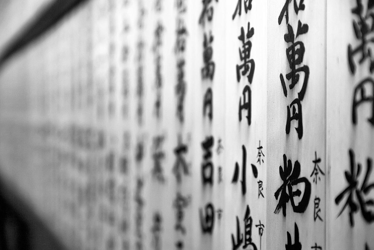 calligraphie_chinoise, médecine chinoise